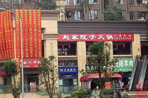 赵家院子 ·两江新区店
