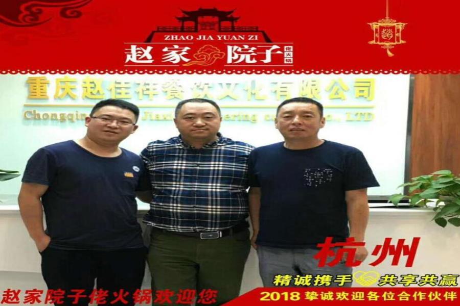 杭州加盟商