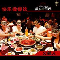 火锅加盟店菜品质量控制管理规定