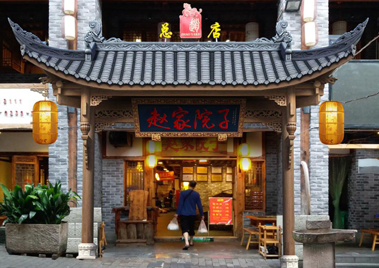 """起源清朝 16年口味传承 火锅餐饮品牌""""赵家院子""""的寻味与创新"""