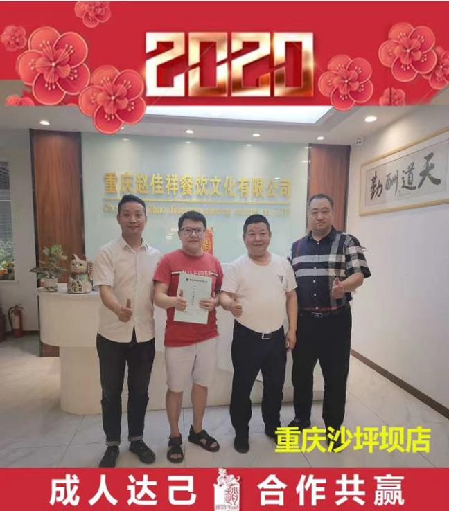 赵家院子佬火锅重庆沙坪坝店