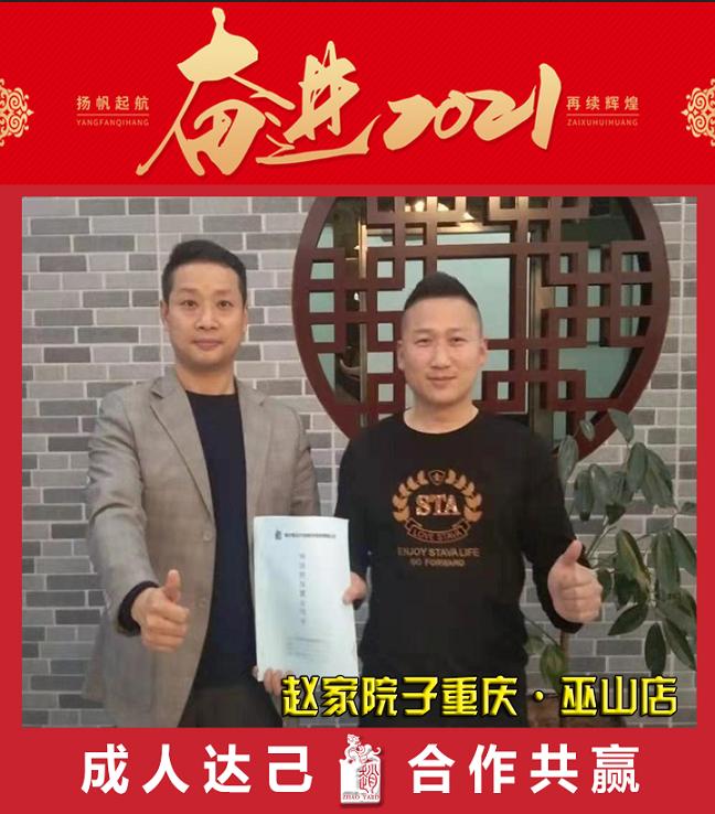 赵家院子佬火锅重庆巫山店